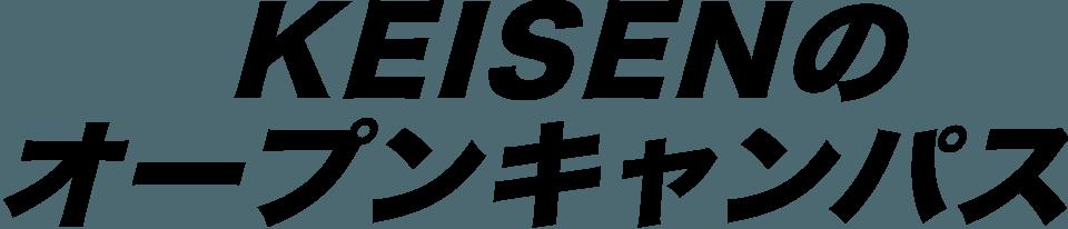 KEISENのオープンキャンパス