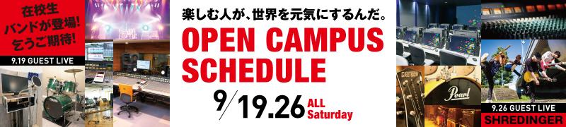 オンラインオープンキャンパス開催!!9月12日土 11時40分から12時15分。LINELIVEを使って学校説明会、相談会を開催