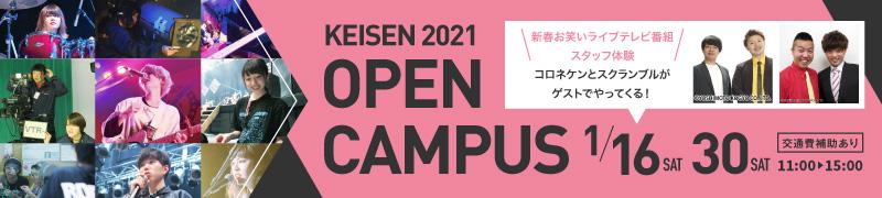 オープンキャンパス開催!!12月12日土、12月19日土