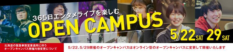 オープンキャンパス開催  5/22(土)、 5/29(土)