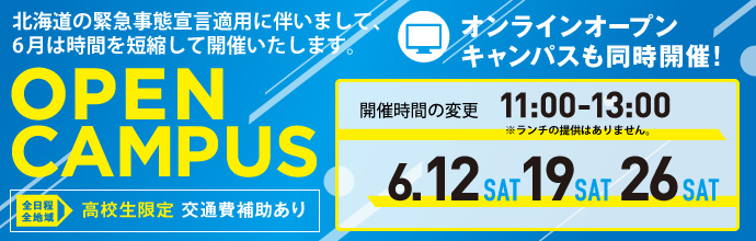 オープンキャンパス開催  6/12(土)、 6/19(土)、6/26(土)